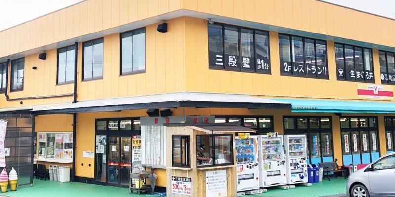 福亀堂三段店外観